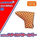 アゾロフ AZROF パター ヘッドカバー オレンジドット 16AZ-PC01