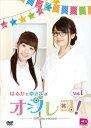 はるかとゆきよのオフレコ! Vol.1/DVD/TENM-091