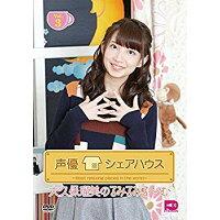 声優シェアハウス 大久保瑠美のるみるみる~む Vol.3/DVD/TENM-100
