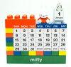DB-010 ディックブルーナ/ミッフィー ブロックカレンダー miffyDick Bruna