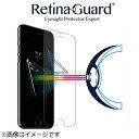 OTS iPhone 7 Plus用 RetinaGuard ブルーライト90%カット強化ガラスフィルム o-1806