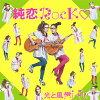 純恋Rock■/CD/HIME-0018