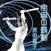 宇宙の鼓動/CD/HIME-1020