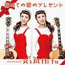 初めての愛のプレゼント/時代の鳥/CDシングル(12cm)/HIME-0803