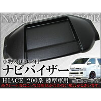 AP ナビバイザー 小物入れトレイ付 AP-NBYZ-003 ハイエース200系 標準車用