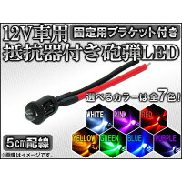 AP 12V車用抵抗器付き砲弾LED 5cm配線 ブルー APBC-3MM-5CM-BL 入数:5本