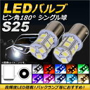 AP 3チップ SMD LEDバルブ シングル球 S25 180度 13連 ホワイト AP-LED-5023