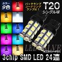 AP 3チップ SMD LEDバルブ シングル球 T20 24連 ホワイト AP-LED-5027