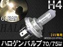 AP ハロゲンバルブ H4 24V 70/75W AP-P43T-H4-24V