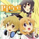 Piece(TVアニメ「お姉ちゃんが来た」サウンドトラック)/CD/STCH-0005