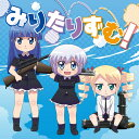 みりたりずむ!/CDシングル(12cm)/STCH-0007
