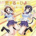 恋する☆ひよこ/CDシングル(12cm)/STCH-0009