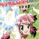 プリズムMAX~平成維新フルHDリマスター版~/CDシングル(12cm)/STCH-0012