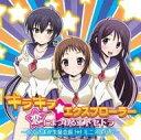 キラキラ☆エクスプローラー/恋にまつわるエトセトラ~おくさまが生徒会長!+!ミニアルバム~/CD/STCH-0014