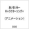 あいまいみーキャラクターソング+ 大坪由佳 愛 /内田彩 麻衣 /内田真礼…