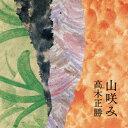 Takagi Masakatsu 高木正勝 / 山咲み