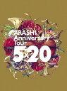 ARASHI Anniversary Tour 5×20(通常盤/初回プレス仕様)/Blu-ray Disc/JAXA-5124