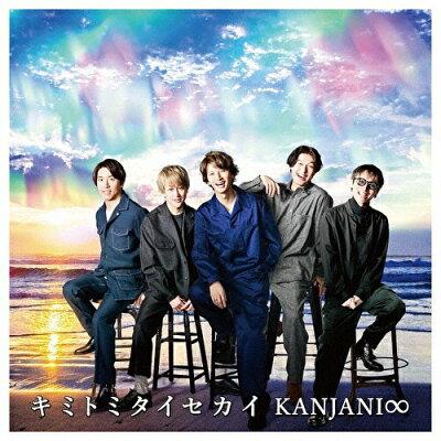 キミトミタイセカイ(初回限定盤A)/CDシングル(12cm)/JACA-5876