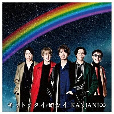 キミトミタイセカイ(初回限定盤B)/CDシングル(12cm)/JACA-5879