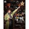 探偵☆星鴨 Blu-ray BOX/Blu−ray Disc/JAXA-5143