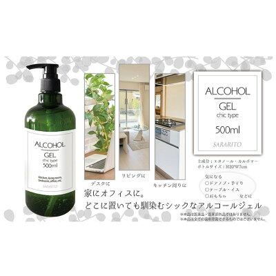 アルコールハンドジェル シックタイプ 500ml SARARITO サラリト RS-L1250 エタノール 70% 除菌 速乾性 べたつかない ウイルス対策 予防 手洗い ポンプ式