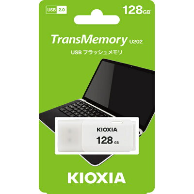 KIOXIA TransMemory U202 USB2.0対応 USBメモリ 128GB ホワイト KUC-2A128GW(1個)