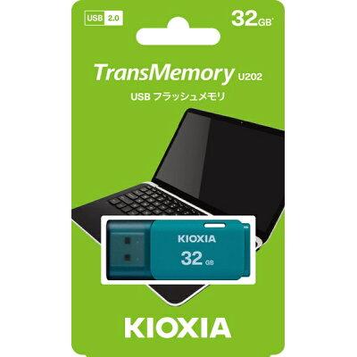 KIOXIA TransMemory U202 USB2.0対応 USBメモリ 32GB ライトブルー KUC-2A032GL(1個)