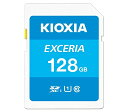 KIOXIA EXCERIA 128GB SDXCカード Class10 UHS-I U1 R:100MB/s LNEX1L128GC4