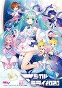 初音ミク「マジカルミライ 2020」(DVD限定盤)/DVD/VTZL-184