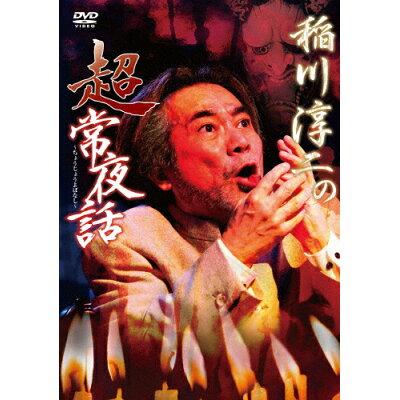 稲川淳二の超常夜話/DVD/LPMD-1037