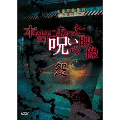 本当にあった呪いの映像~怨~/DVD/LPJD-1025