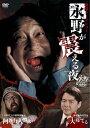 戦慄トークショー 永野が震える夜/DVD/LPMD-1045