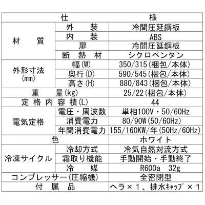 シェルパ 冷凍ストッカー 41-OR
