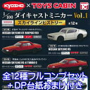 1/100 ダイキャストミニカー Vol.1 スカイラインヒストリー
