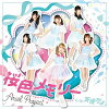 桜色メモリー/CDシングル(12cm)/UCOL-004