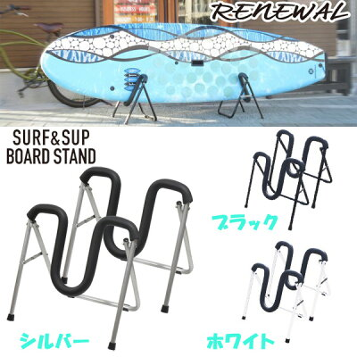 SURFSUP BOARD STAND サーフ&サップ ボードスタンド