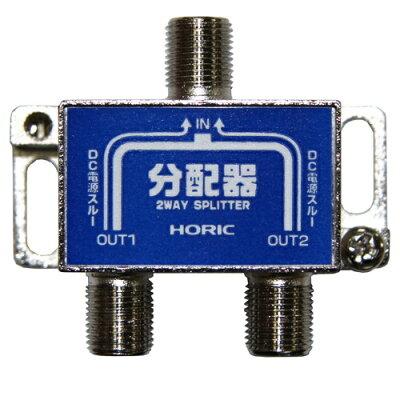 HORIC アンテナ分配器 HAT-2SP876X10