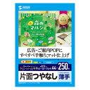 サンワサプライ インクジェット用スーパーファイン用紙a4サイズ り jp-em5na4-