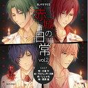 チギリバコ ドラマCD 赤城の日常 Vol.2