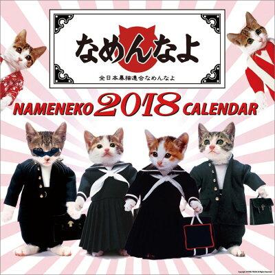 イオン 18カレンダー なめ猫