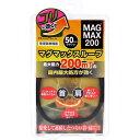 マグマックスループ200 50cm ブラック