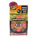 マグマックスループ200 45cm ブラック