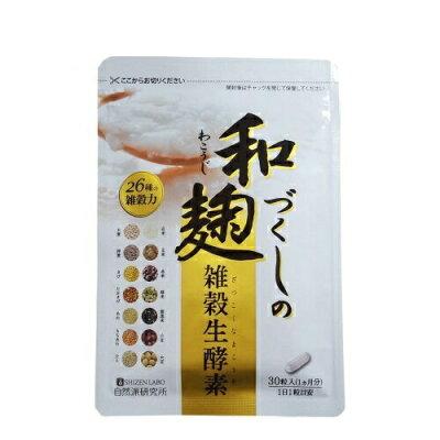 最安 和麹づくしの雑穀生酵素