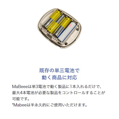 MaBeee 乾電池ケース型IoTデバイス