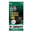 ディーフ 液晶保護ガラス DG-IP9DG3FBK