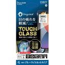 ディーフ TOUGH GLASS for iPhone 12 mini ブルーライトカット DG-IP20SB2DF