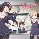 ラジオCD「冴えないラジオの育てかた Again」/CD/TBZR-0872