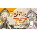 ラジオCD「ラジオインアビス ~リコとナナチの探窟ラジオ~」/CD/TBZR-0932