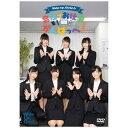 DVD「Wake Up,Girls!の会社でお仕事、がんばっぺ!」/DVD/TBBK-0965