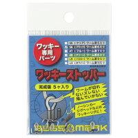 ワッキーリグ専用パーツ ワッキーストッパー 完成版 S6(ブラック)